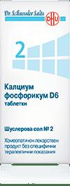 Шуслерова сол (Schuessler salt) 2 Калциум фосфорикум D6 таблетки x80